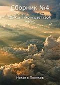 Никита Поляков -Сборник №4. Дождь тихо играет свой вальс