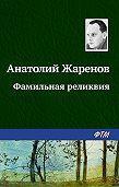 Анатолий Александрович Жаренов -Фамильная реликвия