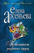 Елена Арсеньева -Повелитель разбитых сердец