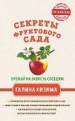 Галина Кизима -Секреты фруктового сада. Урожай на зависть соседям