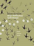 Михаил Нисенбаум - Мои любимые чудовища. Книга теплых вещей