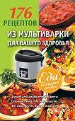 А. А. Синельникова -176 рецептов из мультиварки для вашего здоровья
