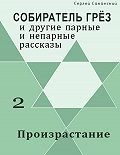 Сергей Саканский - Произрастание (сборник)