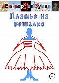Екатерина Зуева -Платье на вешалке