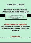 Владимир Токарев -Русский менеджмент: Революция 2018 года (31). Дайджест покнигам ижурналам КЦ «Русский менеджмент»