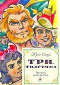 Юрий Олеша -Три толстяка (с иллюстрациями)
