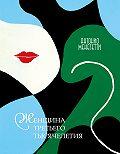 Антонио Менегетти -Женщина третьего тысячелетия (сборник)