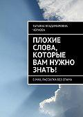 Татьяна Чернова - Плохие слова, которые вам нужно знать! E-mail рассылка без спама