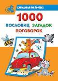 В. Г. Дмитриева - 1000 пословиц, загадок, поговорок