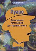Ж. Богданова -Пуаро. Детективные головоломки для тренинга мозга (сборник)