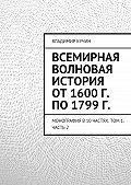 Владимир Кучин -Всемирная волновая история от 1600 г. по 1799 г.