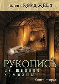 Елена Корджева - Рукопись из тайной комнаты. Книга вторая
