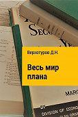 Дмитрий Верхотуров -Весь мир плана