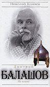 Николай Михайлович Коняев -Дмитрий Балашов. На плахе