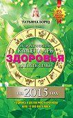 Евгений Воробьев -Астрологический календарь здоровья для всей семьи на 2015 год