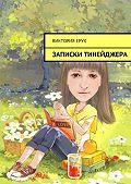 Виктория Ерух -Запискитинейджера