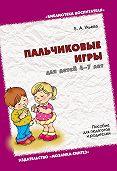 Елена Ульева - Пальчиковые игры для детей 4-7 лет. Пособие для педагогов и родителей