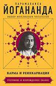 Парамаханса Йогананда -Карма и реинкарнация