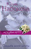 Юлия Набокова -Свадьба моей мечты
