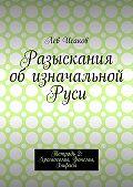 Лев Исаков -Разыскания об изначальной Руси. Тетрадь 2: Хромосомы, Фонемы, Бифасы