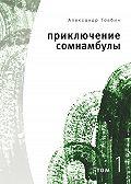 Александр Товбин -Приключения сомнамбулы. Том 1