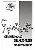 Владимир Свиньин -Олимпийская энциклопедия. Том 1. Легкая атлетика