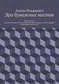 Антон Рундквист -Эра бумажных мостов
