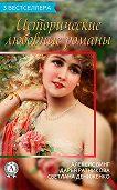 Дарья Ратникова, Светлана Дениженко, Алексис Винг - Сборник «3 бестселлера. Исторические любовные романы»