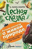 Дмитрий Мамин-Сибиряк -Лесная сказка. С вопросами и ответами для почемучек