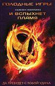 Сьюзен Коллинз -И вспыхнет пламя