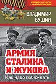 Владимир Бушин -Армия Сталина и Жукова. Как надо побеждать