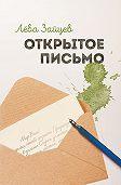 Лёва Зайцев -Открытое письмо