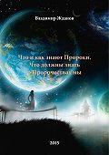 Владимир Жданов -Что и как знают Пророки. Что должны знать о пророчествах мы