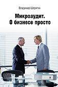 Владимир Шерягин - Микроаудит. О бизнесе просто