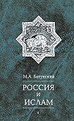 М. А. Батунский -Россия и ислам. Том 2