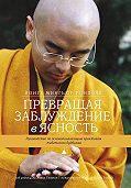 Йонге Ринпоче -Превращая заблуждение в ясность. Руководство по основополагающим практикам тибетского буддизма.