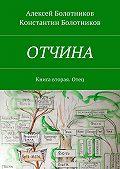 Константин Болотников -ОТЧИНА. Книга вторая. Отец
