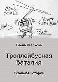 Елена Александровна Кваскова -Троллейбусная баталия