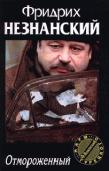Фридрих Незнанский - Отмороженный
