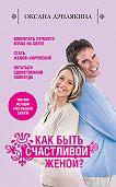 Оксана Дуплякина -Как быть счастливой женой?