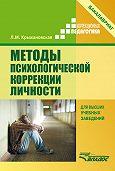 Лариса Михайловна Крыжановская - Методы психологической коррекции личности