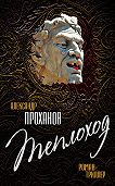 Александр Проханов -Теплоход