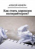 Алексей Номейн -Как стать хорошим копирайтером?