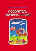 Наталья Пляцковская -Повелитель цветных планет
