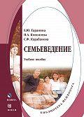 Н. А. Коноплева, Е. Ю. Гаранина, С. Ф. Карабанова - Семьеведение. Учебное пособие