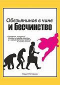 Павел Отставнов -Обезьянинов в чине и бесчинство. Былинушка народная. Книга 1