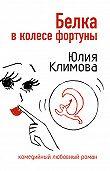 Юлия Климова -Белка в колесе фортуны