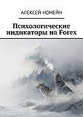 Алексей Номейн -Психологические индикаторы на Forex