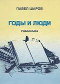 Павел Шаров -Годы илюди. рассказы