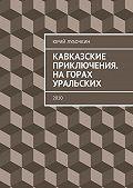 Юрий Лубочкин -Кавказские приключения. Нагорах Уральских. 2010